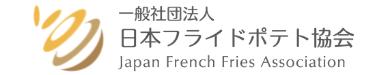 日本フライドポテト協会